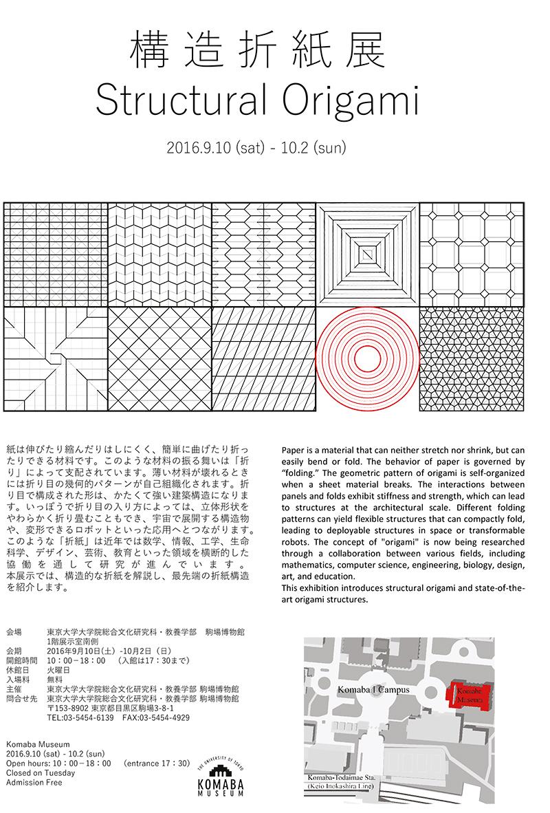 Tokyo origami museum | 1182x800